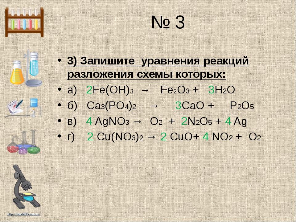 № 3 3) Запишите уравнения реакций разложения схемы которых: а) 2Fe(OH)3 → Fe2...