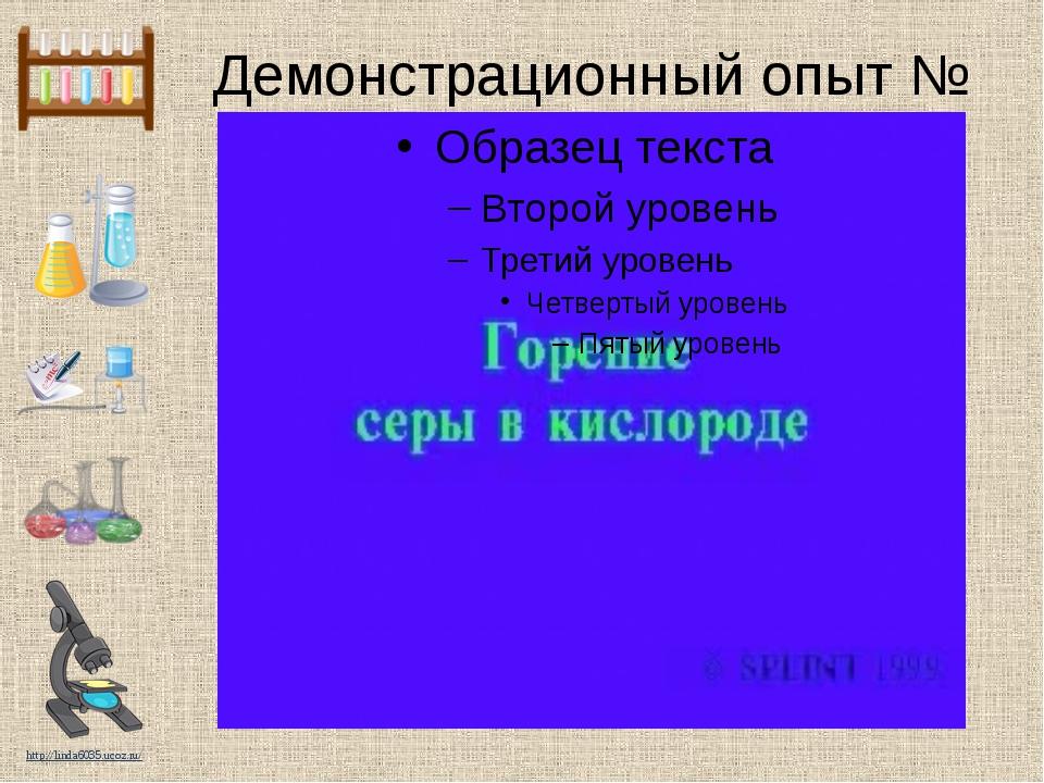Демонстрационный опыт № 3 http://linda6035.ucoz.ru/