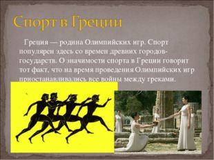 Греция— родина Олимпийских игр. Спорт популярен здесь со времен древних гор