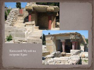 Кносский Музей на острове Крит