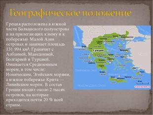 Греция расположена в южной части Балканского полуострова и на прилегающих к