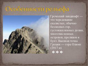 Греческий ландшафт— это чередование скалистых, обычно безлесных гор, густон