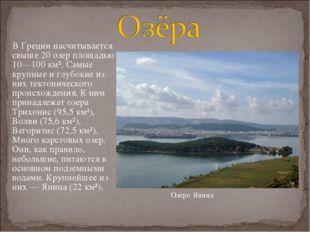 В Греции насчитывается свыше 20 озер площадью 10—100 км². Самые крупные и гл