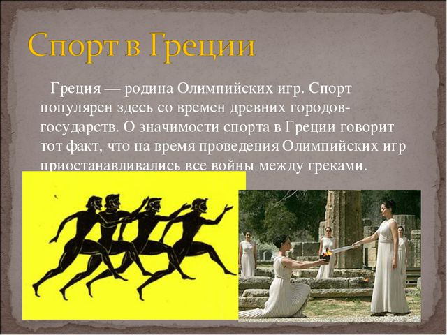 Греция— родина Олимпийских игр. Спорт популярен здесь со времен древних гор...