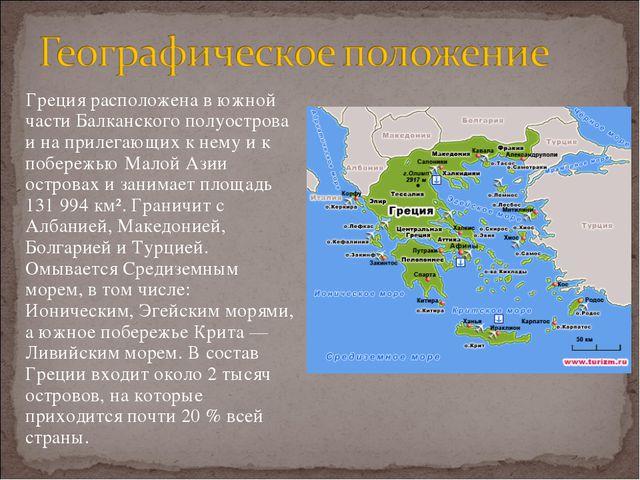 Греция расположена в южной части Балканского полуострова и на прилегающих к...
