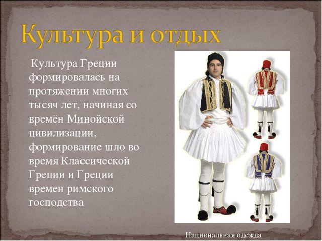 Культура Греции формировалась на протяжении многих тысяч лет, начиная со вре...