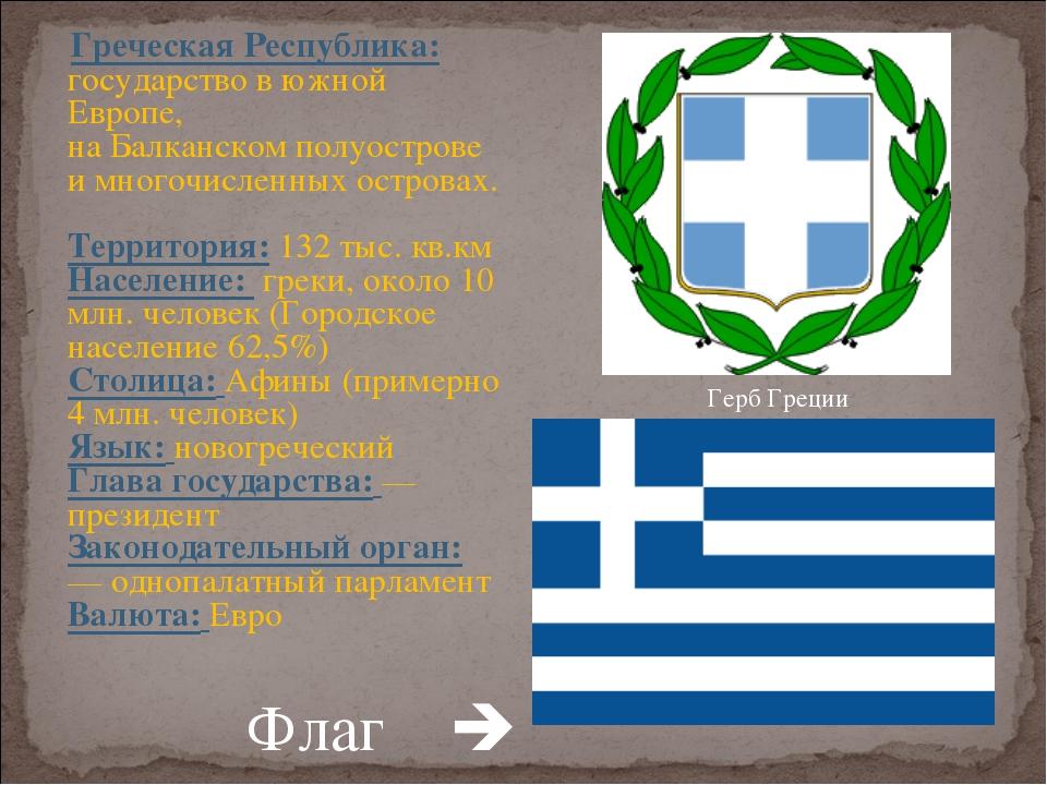 Греческая Республика: государство в южной Европе, на Балканском полуострове...