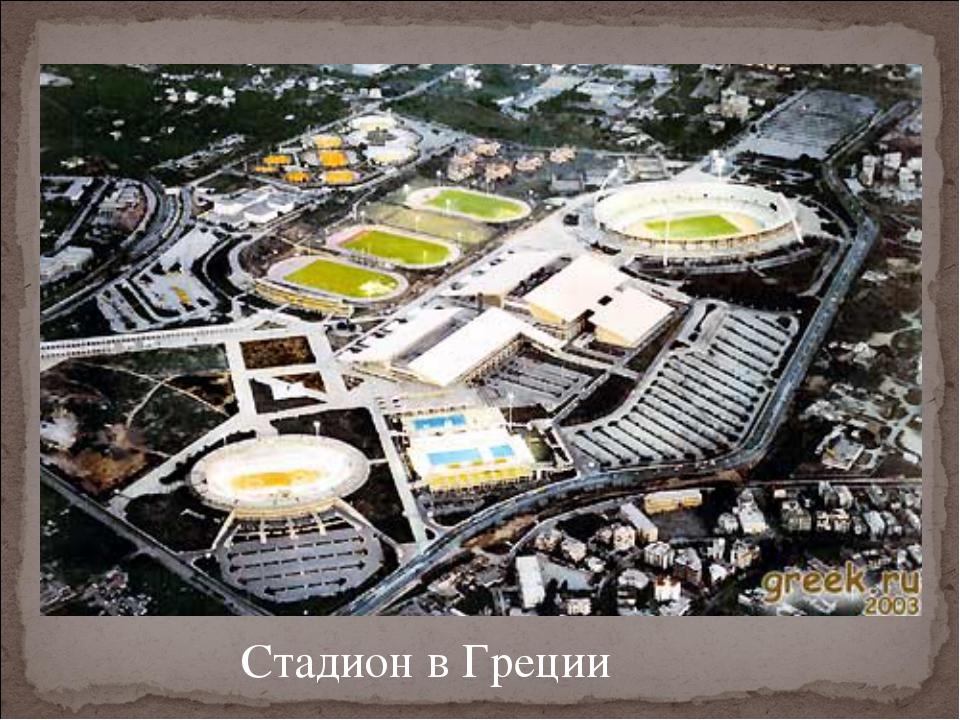 Стадион в Греции