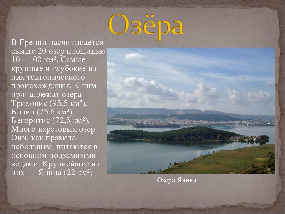 В Греции насчитывается свыше 20 озер площадью 10—100 км². Самые крупные и гл...