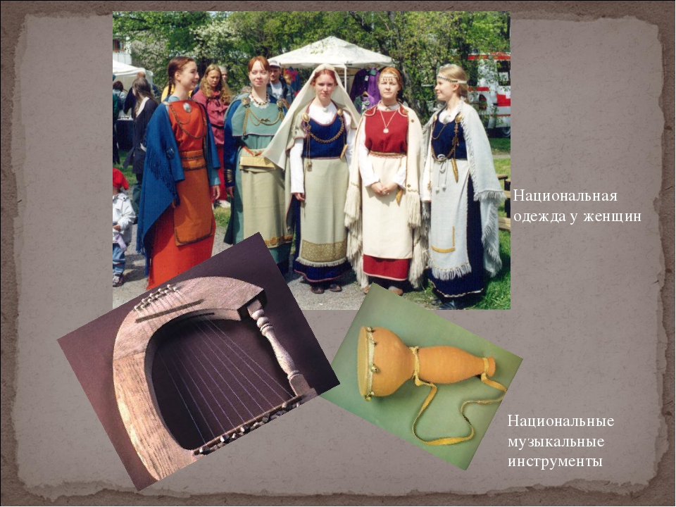 Национальная одежда у женщин Национальные музыкальные инструменты