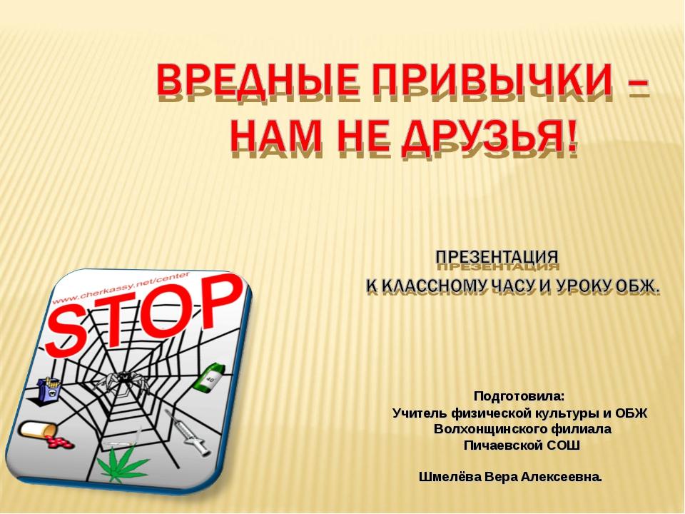 Подготовила: Учитель физической культуры и ОБЖ Волхонщинского филиала Пичаев...