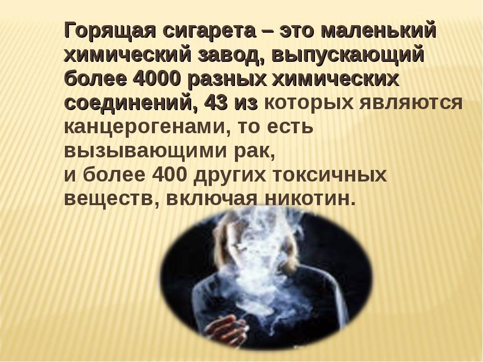 Горящая сигарета – это маленький химический завод, выпускающий более 4000 ра...