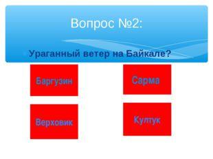 Ураганный ветер на Байкале? Вопрос №2: Баргузин Сарма Верховик Култук