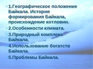 1.Географическое положение Байкала. История формирования Байкала, происхожден