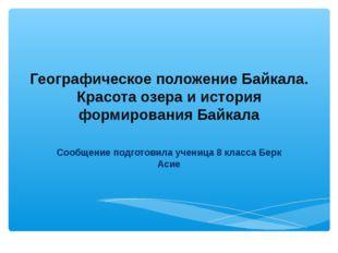 Географическое положение Байкала. Красота озера и история формирования Байкал