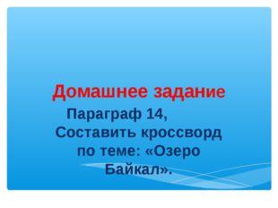 Домашнее задание Параграф 14, Составить кроссворд по теме: «Озеро Байкал».