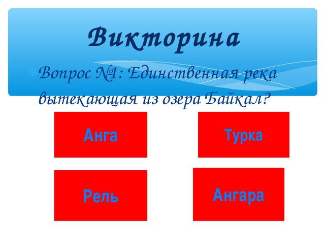 Вопрос №1: Единственная река вытекающая из озера Байкал? Викторина Анга Турка...