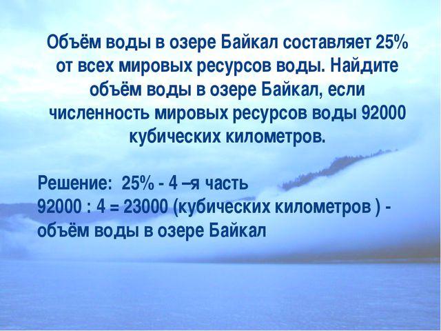 Объём воды в озере Байкал составляет 25% от всех мировых ресурсов воды. Найди...