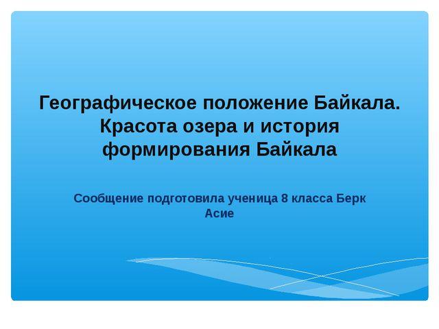 Географическое положение Байкала. Красота озера и история формирования Байкал...