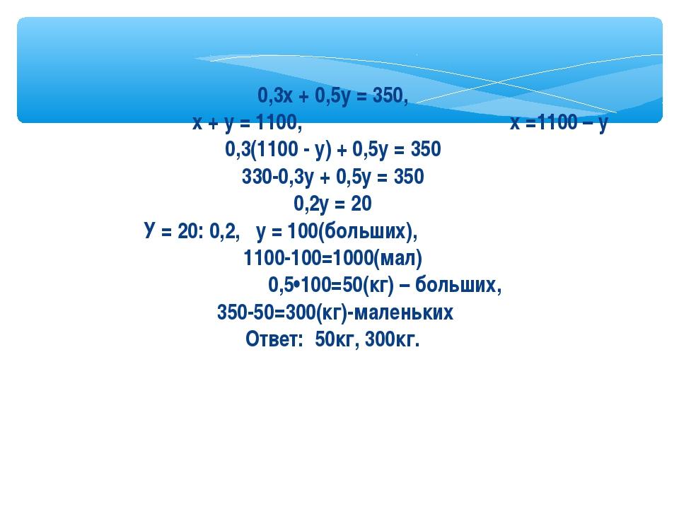 0,3х + 0,5у = 350, х + у = 1100, х =1100 – у 0,3(1100 - у) + 0,5у = 350 330-0...
