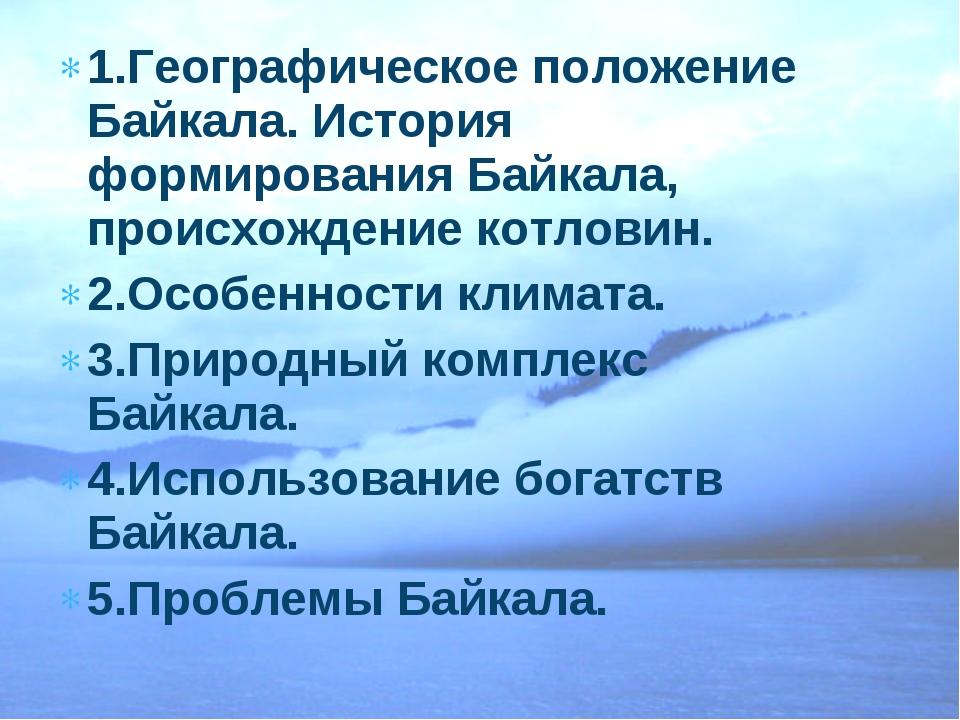 1.Географическое положение Байкала. История формирования Байкала, происхожден...