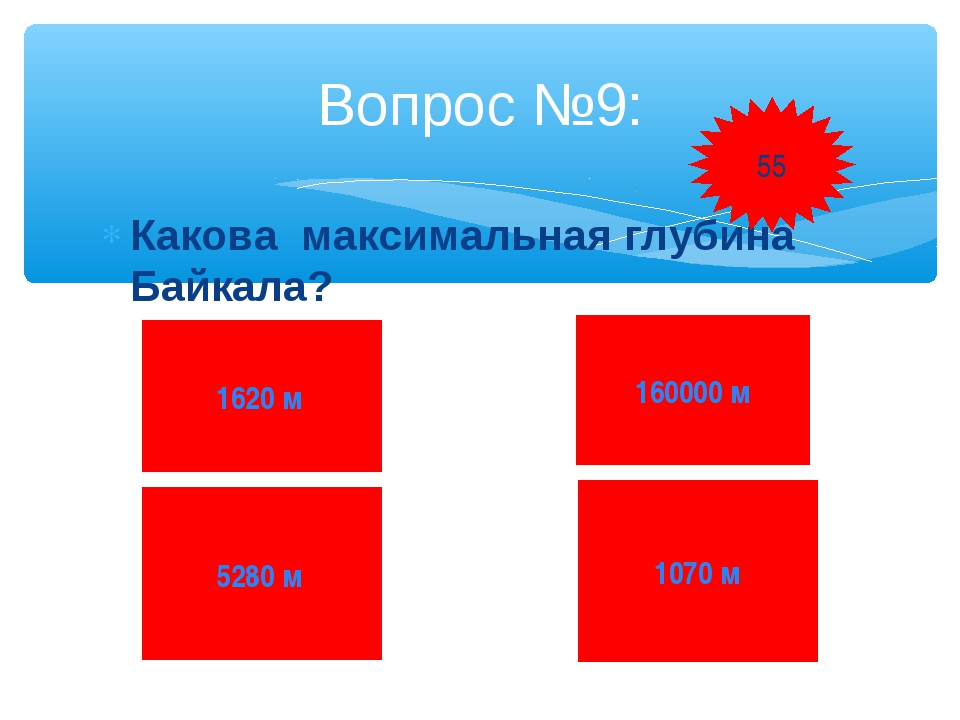 Какова максимальная глубина Байкала? Вопрос №9: 1620 м 160000 м 5280 м 1070 м...