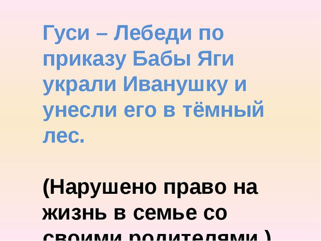 Гуси – Лебеди по приказу Бабы Яги украли Иванушку и унесли его в тёмный лес....