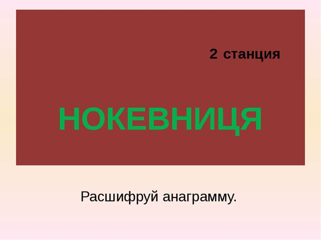 2 станция НОКЕВНИЦЯ Расшифруй анаграмму.