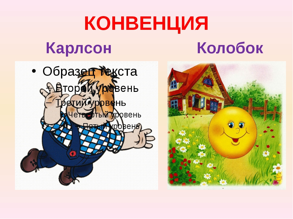 КОНВЕНЦИЯ Карлсон Колобок