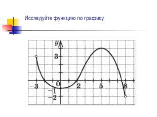 Исследуйте функцию по графику