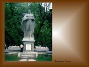 Памятник в Рогачеве