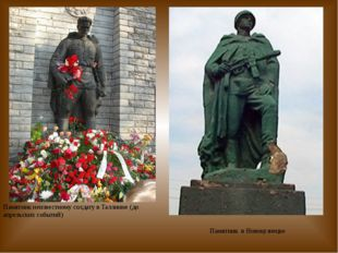 Памятник неизвестному солдату в Таллинне (до апрельских событий) Памятник в