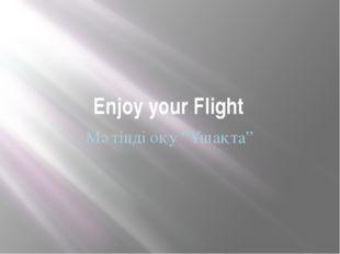 """Enjoy your Flight Мәтінді оқу """"Ұшақта"""""""