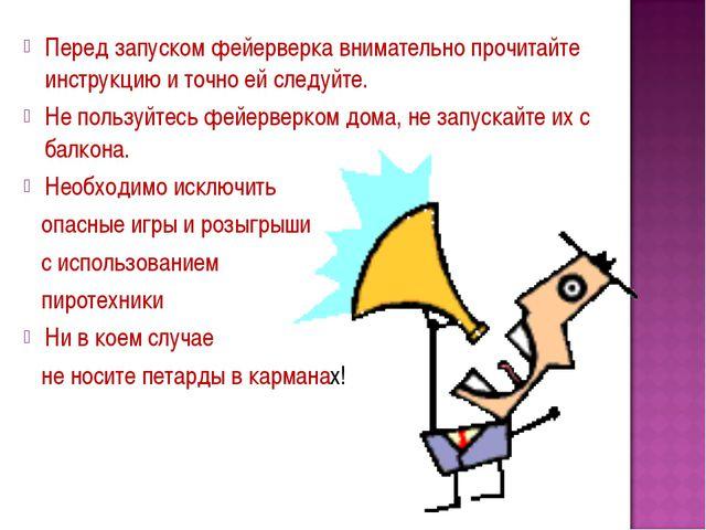 Перед запуском фейерверка внимательно прочитайте инструкцию и точно ей следуй...