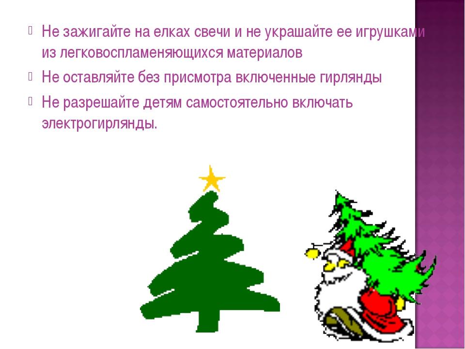 Не зажигайте на елках свечи и не украшайте ее игрушками из легковоспламеняющи...
