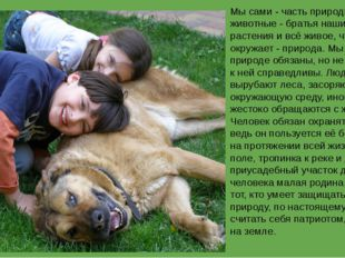 Мы сами - часть природы, животные - братья наши меньшие, растения и всё живо