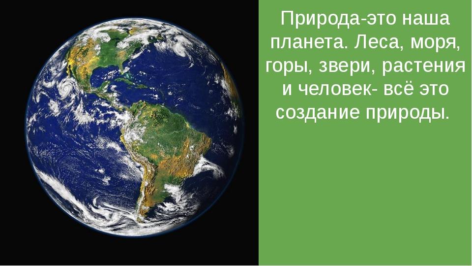 Природа Природа-это наша планета. Леса, моря, горы, звери, растения и человек...