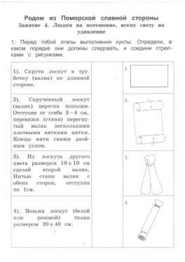 G:\Новая папка\урок 1 страница 001.jpg