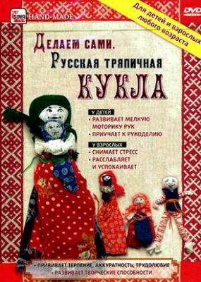 C:\Users\Пётр\Desktop\книга делаем сами. русская тряпичная кукла.jpg
