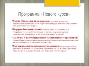 Программа «Нового курса» Принят «Кодекс честной конкуренции» (ограничит возмо