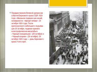 Предшествовали Великой депрессии события Биржевого краха США 1929 года: обвал