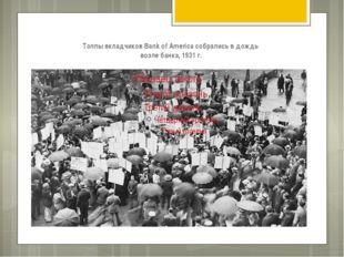 Толпы вкладчиков Bank of America собрались в дождь возле банка, 1931 г.
