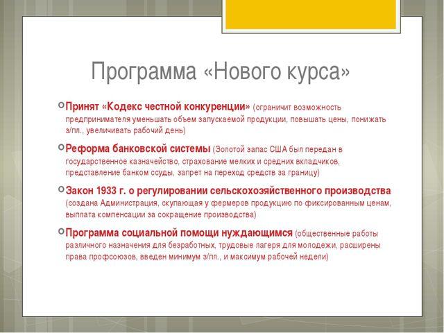 Программа «Нового курса» Принят «Кодекс честной конкуренции» (ограничит возмо...
