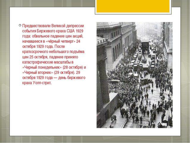 Предшествовали Великой депрессии события Биржевого краха США 1929 года: обвал...