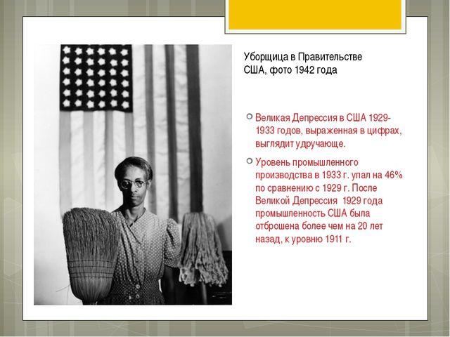 Великая Депрессия в США 1929-1933 годов, выраженная в цифрах, выглядит удруча...