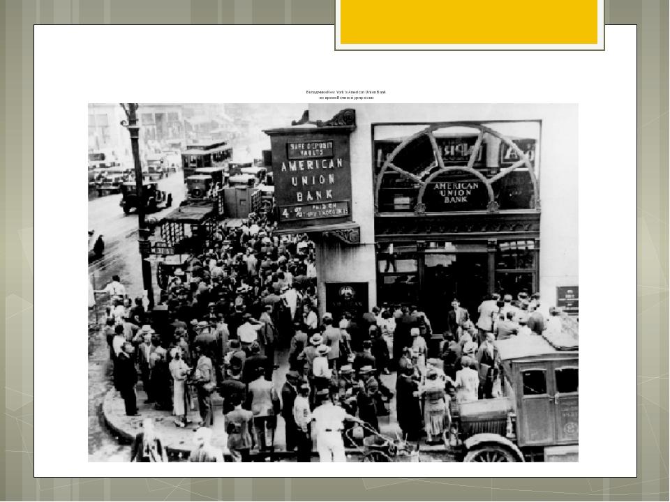 Вкладчики New York's American Union Bank во время Великой депрессии