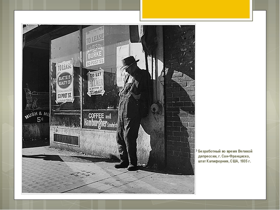Безработный во время Великой депрессии, г. Сан-Франциско, штат Калифорния, СШ...