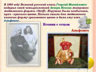 В 1908 году Великий русский князь Георгий Михайлович подарил своей четырехлет