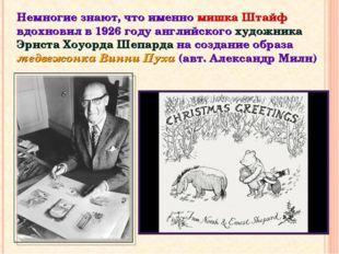 Немногие знают, что именно мишка Штайф вдохновил в 1926 году английского худо