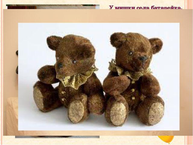 У мишки села батарейка,  Охрип любимый мой медведь.  Он щебетал, как к...